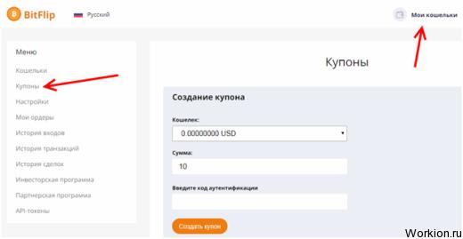 Обзор биржи криптовалют Bitflip (скам)