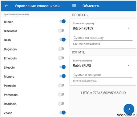 Мультивалютный кошелек и обмен криптовалют на Cryptonator