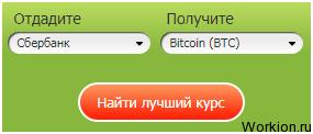 Где и как обменять криптовалюту – ТОП 10 лучших обменников Биткоин