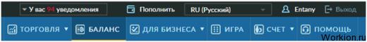 Биржа Livecoin – торговля криптовалютой на русском языке
