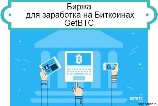 GetBTC