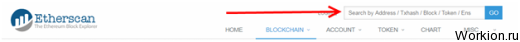 Как отследить, проверить и посмотреть транзакции блокчейн Эфириум?
