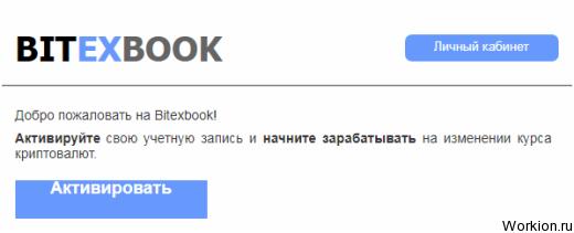 Новая биржа криптовалют Bitexbook