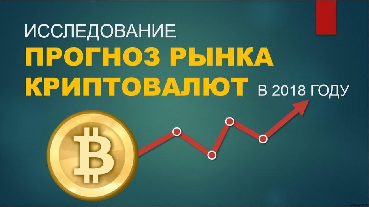 Прогнозы криптовалют 2018 которые дадут большой рост в цене