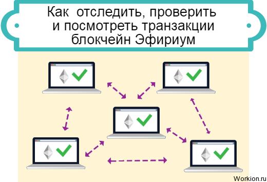транзакции блокчейн Эфириум
