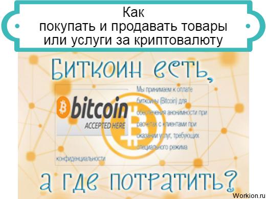 покупки за криптовалюту