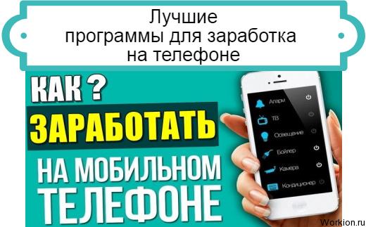 мобильные программы для заработка