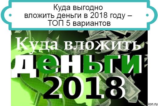 вклады в 2018