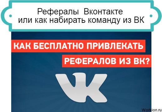 рефералы из Вконтакте