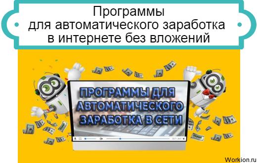 Программы для автоматического заработка в интернете без вложений
