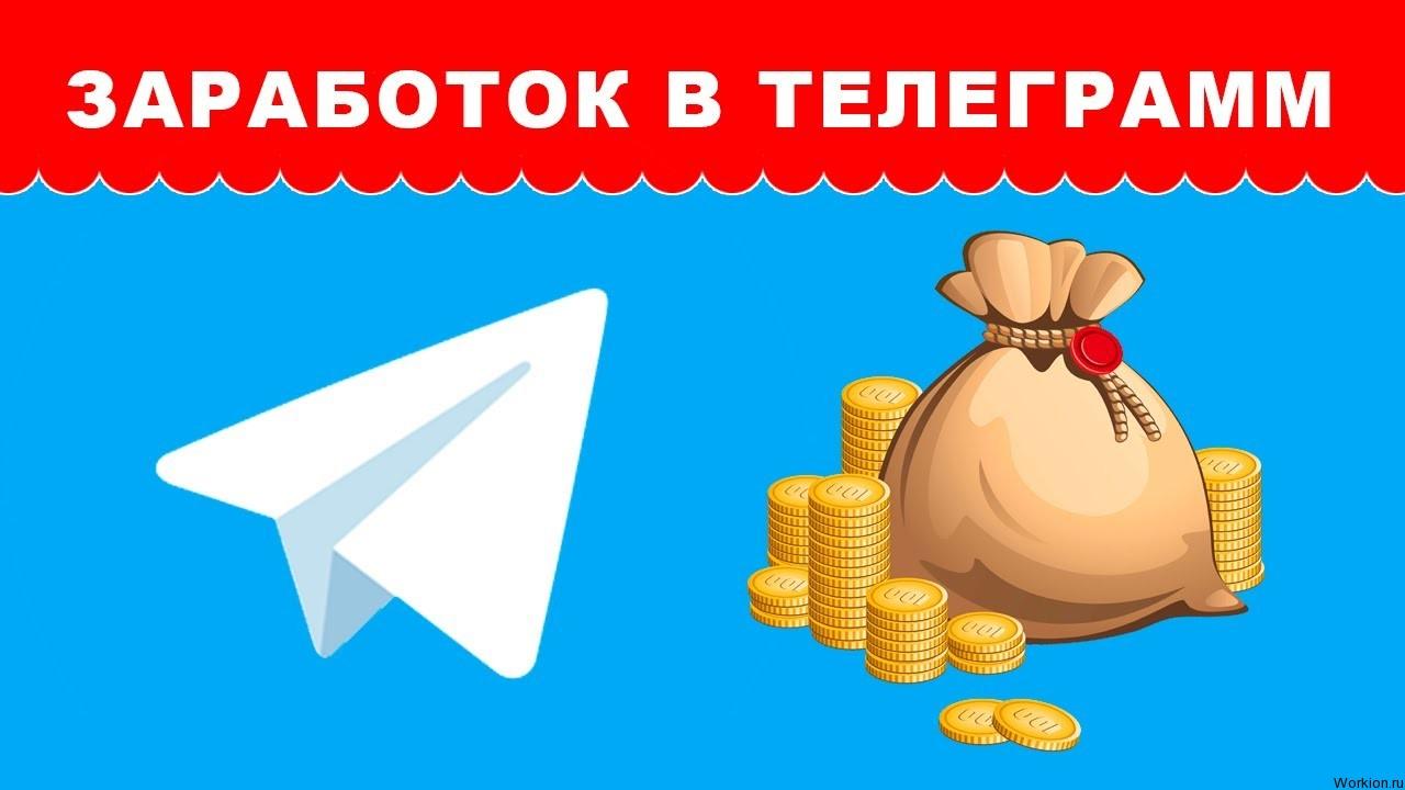Заработок в Телеграм на своём канале, ботах и другими способами
