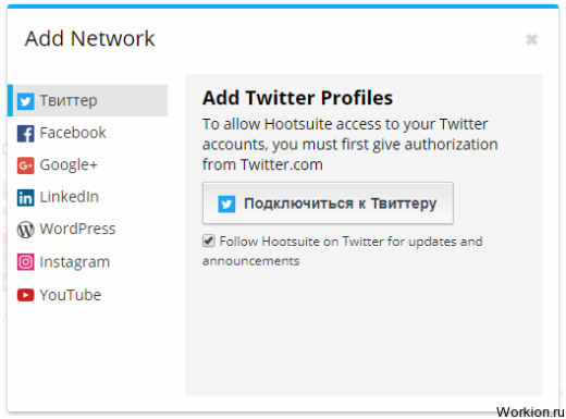 Как вести несколько аккаунтов в Twitter, Facebook и Instagram