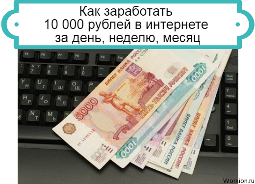 заработать 10000