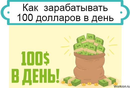 Заработать 100 долларов