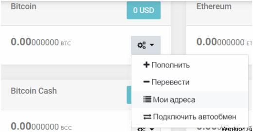 Мультивалютный кошелек для криптовалюты Octobit (Октобит)