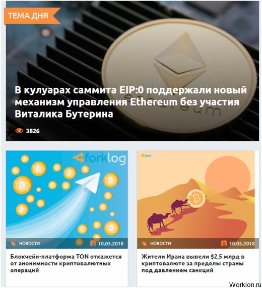 Где искать последние новости в мире криптовалюты