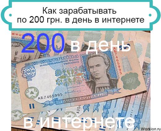200 грн в день