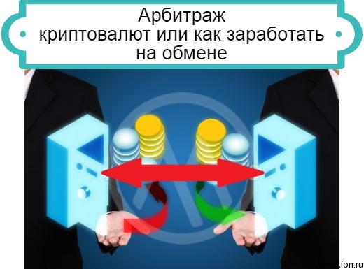 арбитраж криптовалют