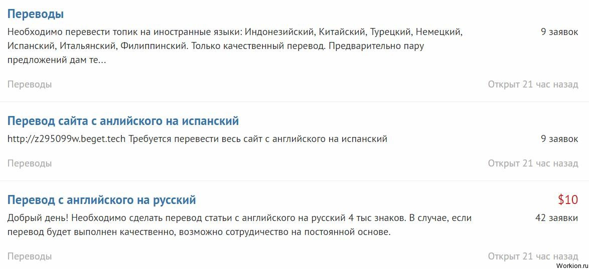 работа удаленная перевод с английского на русский