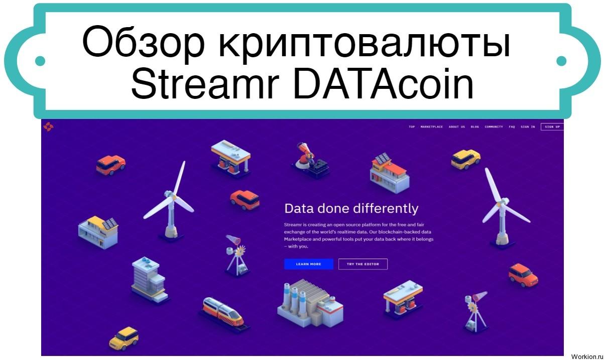 Обзор криптовалюты Streamr DATAcoin