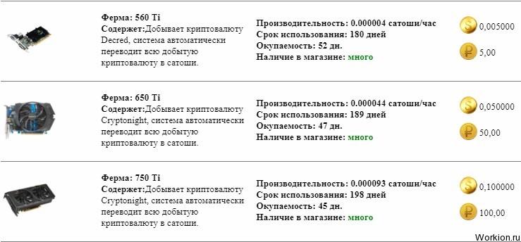 Заработал 3000 рублей на Payeer кошелёк на 11 сайтах