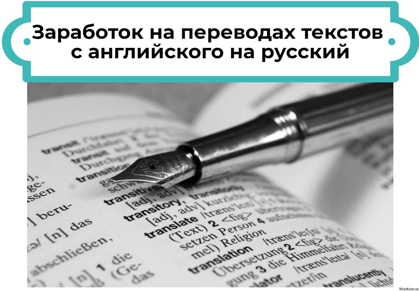 Заработок на переводах текстов
