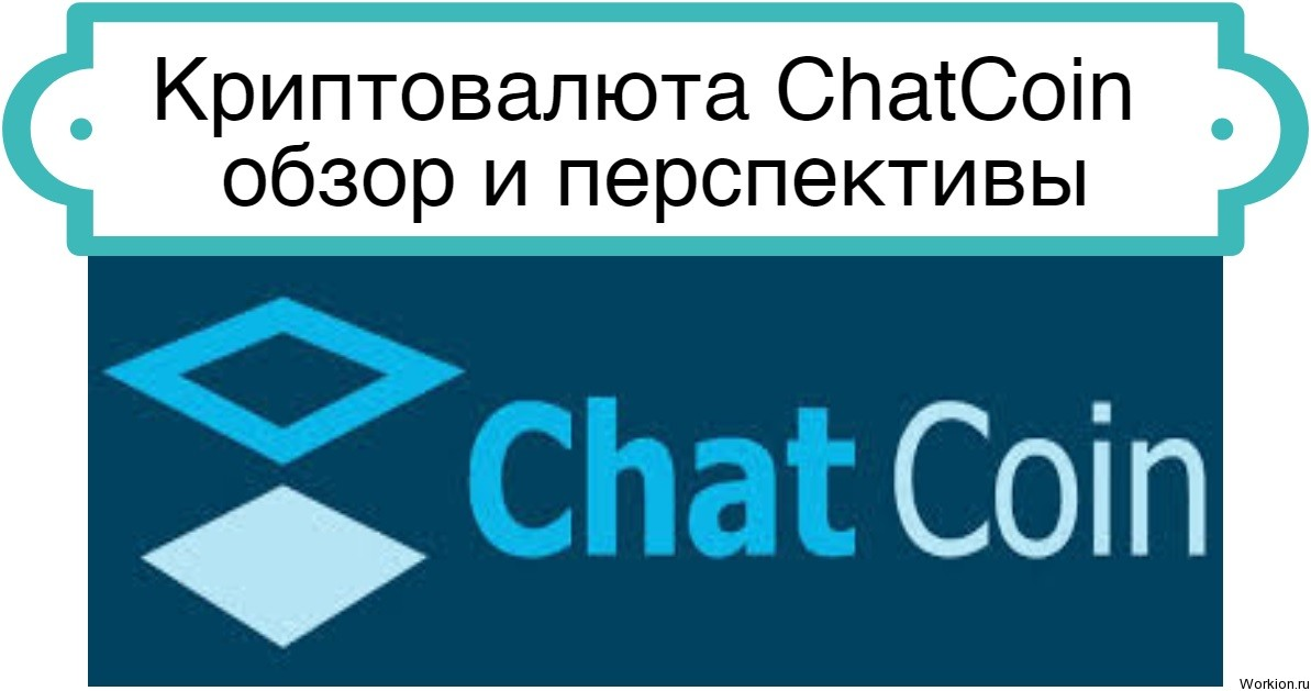 Криптовалюта ChatCoin - обзор и перспективы