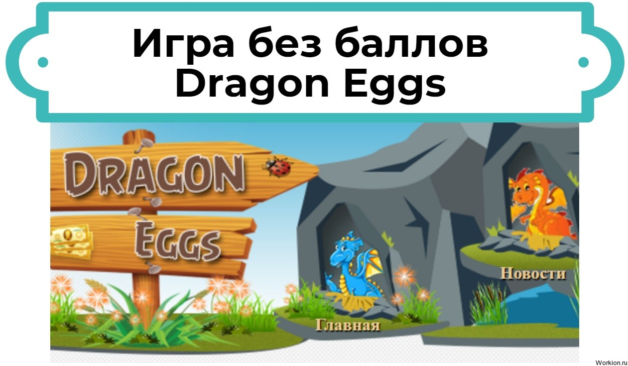 Игра без баллов Dragon Eggs (скам)