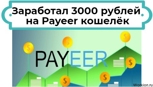 заработок на Payeer