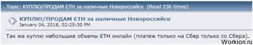 Как купить Эфириум в России, Украине, Беларуси