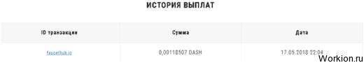 Кран Даш (бесплатные DASH) – MyDash
