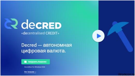 Криптовалюта Decred (DCR) – обзор и перспективы