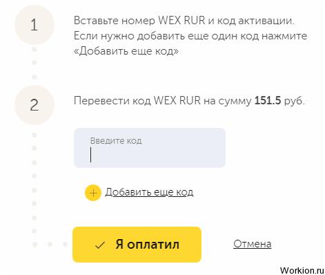 Как купить, оплатить, вывести, обменять, получить код Wex