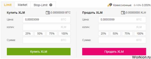 Где и как купить криптовалюту Stellar Lumens?