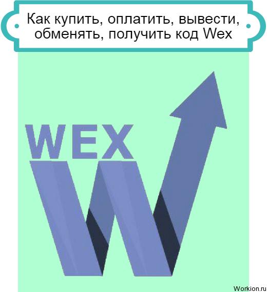 Wex коды
