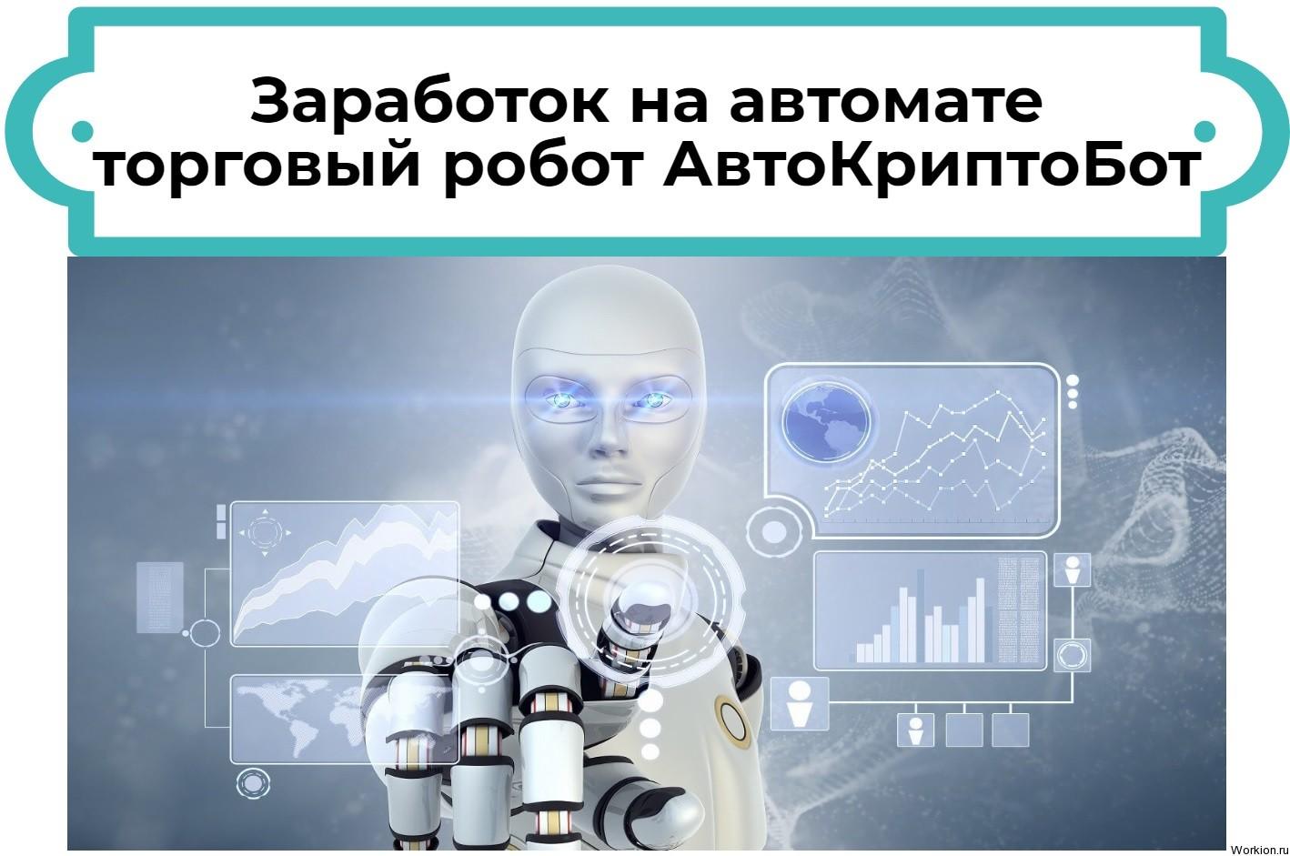 заработок через торговый робот