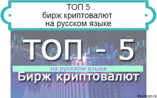 ТОП 5 бирж на русском