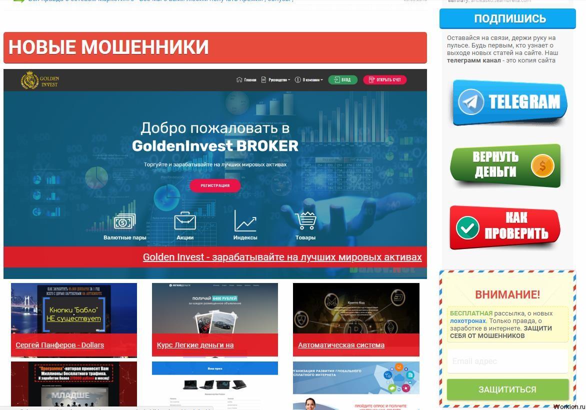 Разоблачение лохотронов в интернете от Baxov Net