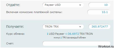 Криптовалюта TRON: обзор, прогноз, как купить