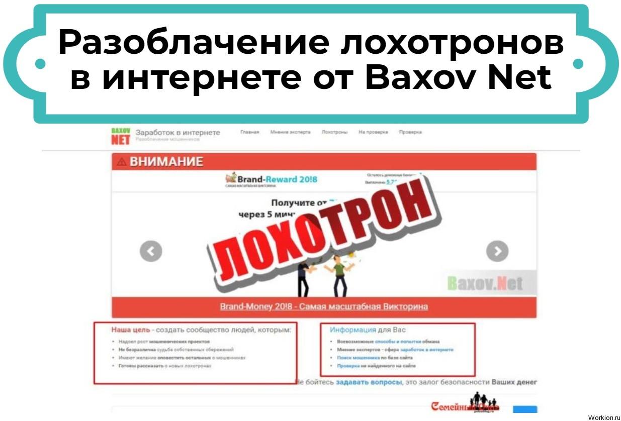 Baxov Net