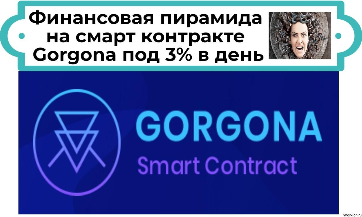 Gorgona.io