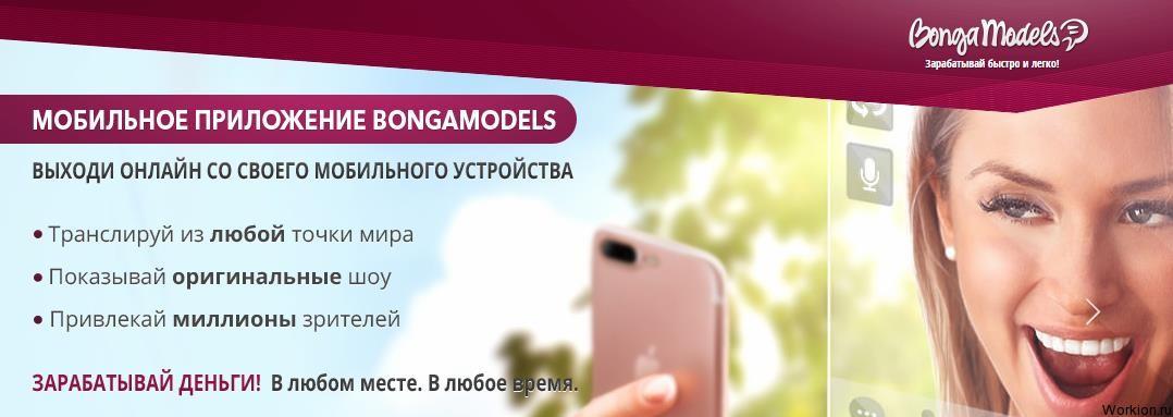 Сайты для вебкам моделей с телефона работа с девушками для парня
