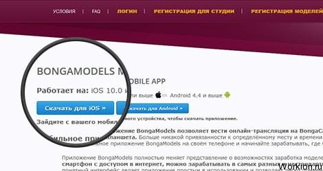 Приложение для веб модели модели для веб камеры