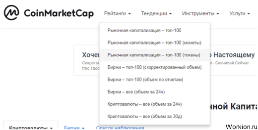 Обзор Coinmarketcup (Коинмаркеткап)