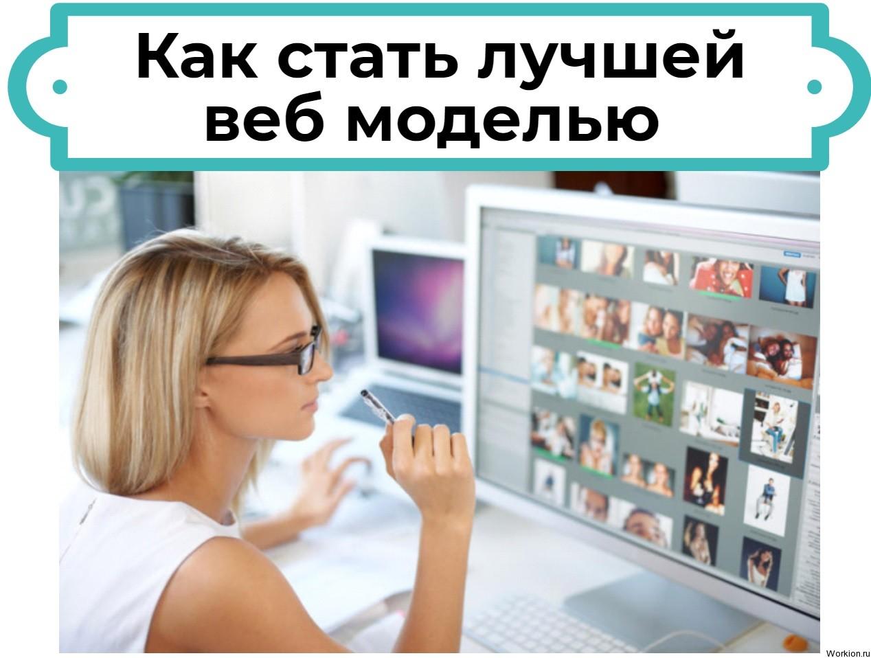 Как стать лучшей веб моделью