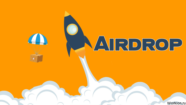 Airdrop криптовалют - условия, требования, безопасность