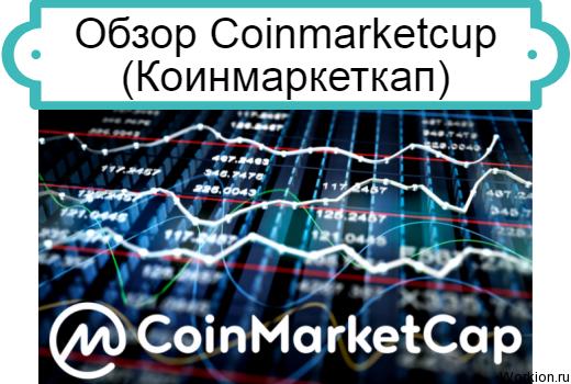 Coinmarketcup