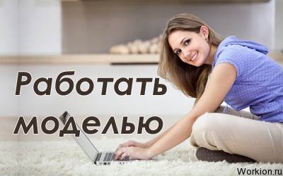 Как работать веб моделью на себя?