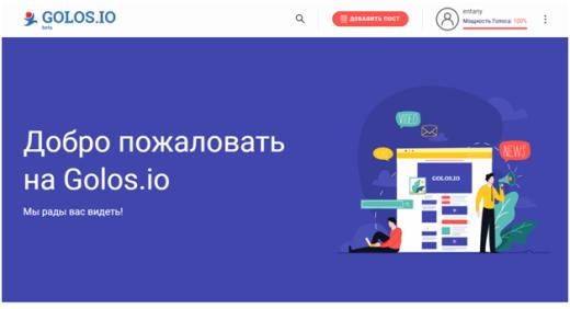 Заработок криптовалюты на Golos io – статьи, майнинг, инвестиции