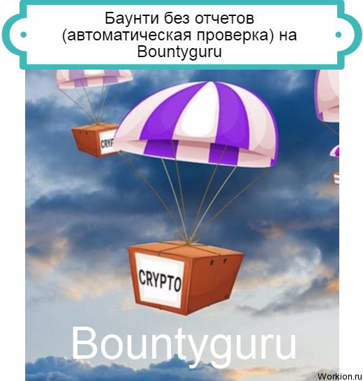 Bountyguru